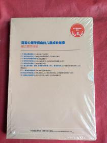 嘉顿小镇孩子们的心灵成长故事. (全九册)全新未拆封