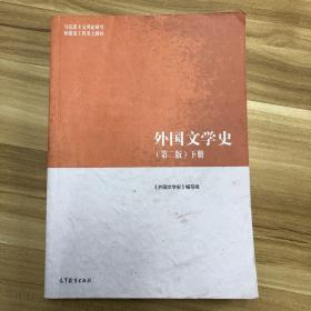 外国文学史(第二版)下