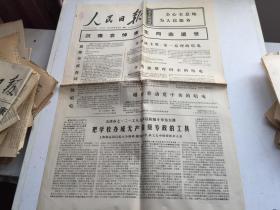 人民日报1975年12月19日(1—4版)