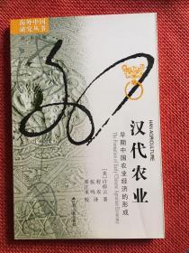 汉代农业(海外中国研究丛书)