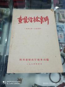 查帐经验汇辑 (六十年代老版本)