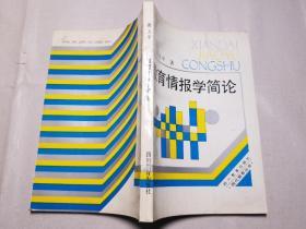 教育情报学简论