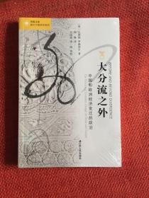 大分流之外:中国和欧洲经济变迁的政治(海外中国研究丛书)