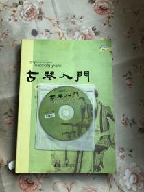 古琴入门:潇湘琴谱