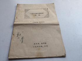 外文系专业知识方面阅读书目【1963年9月】