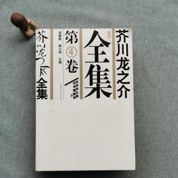 芥川龙之介全集(全五册)