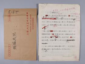 同一来源:著名美术家、上海美术家协会会员 李绍然 手稿《儿童绘画自学丛书 线描画法》一份十七页(有出版) HXTX323942