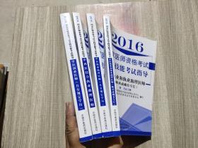 2016国家医师资格考试实践技能考试指导(四本合售)