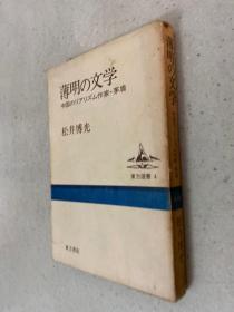 薄明的文学(日文原版)