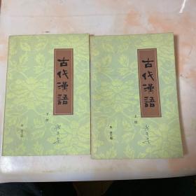 古代汉语 上下两册