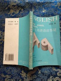 中学生英语语法答疑