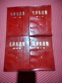 《毛泽东选集1一4卷》(完美品相,同一版次)
