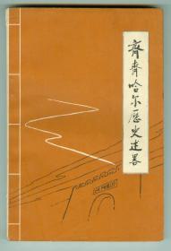 《齐齐哈尔历史述略》仅印0.5万册