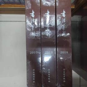 书法丛刊合订本2017  2018  2019三本合售