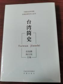 台湾简史(全新正版未拆封)