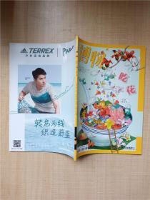 博物 2018 05 总第173期/杂志  吃花【封面有贴纸】