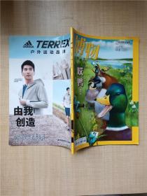 博物 2018 04 总第172期/杂志 哎鸭【封面有贴纸】