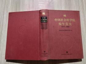 中国社会科学院编年简史 1977-2007