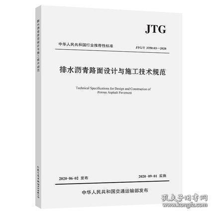 JTG/T 3350-03—2020排水沥青路面设计与施工技术规范