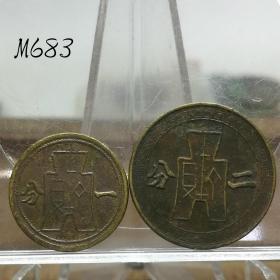中华民国二十九年一分 二分 一对合售 民国29年党徽铜元 M683