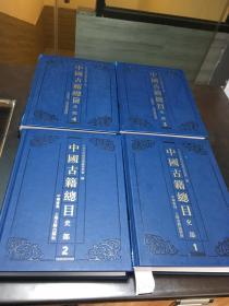中国古籍总目 史部(全八册)