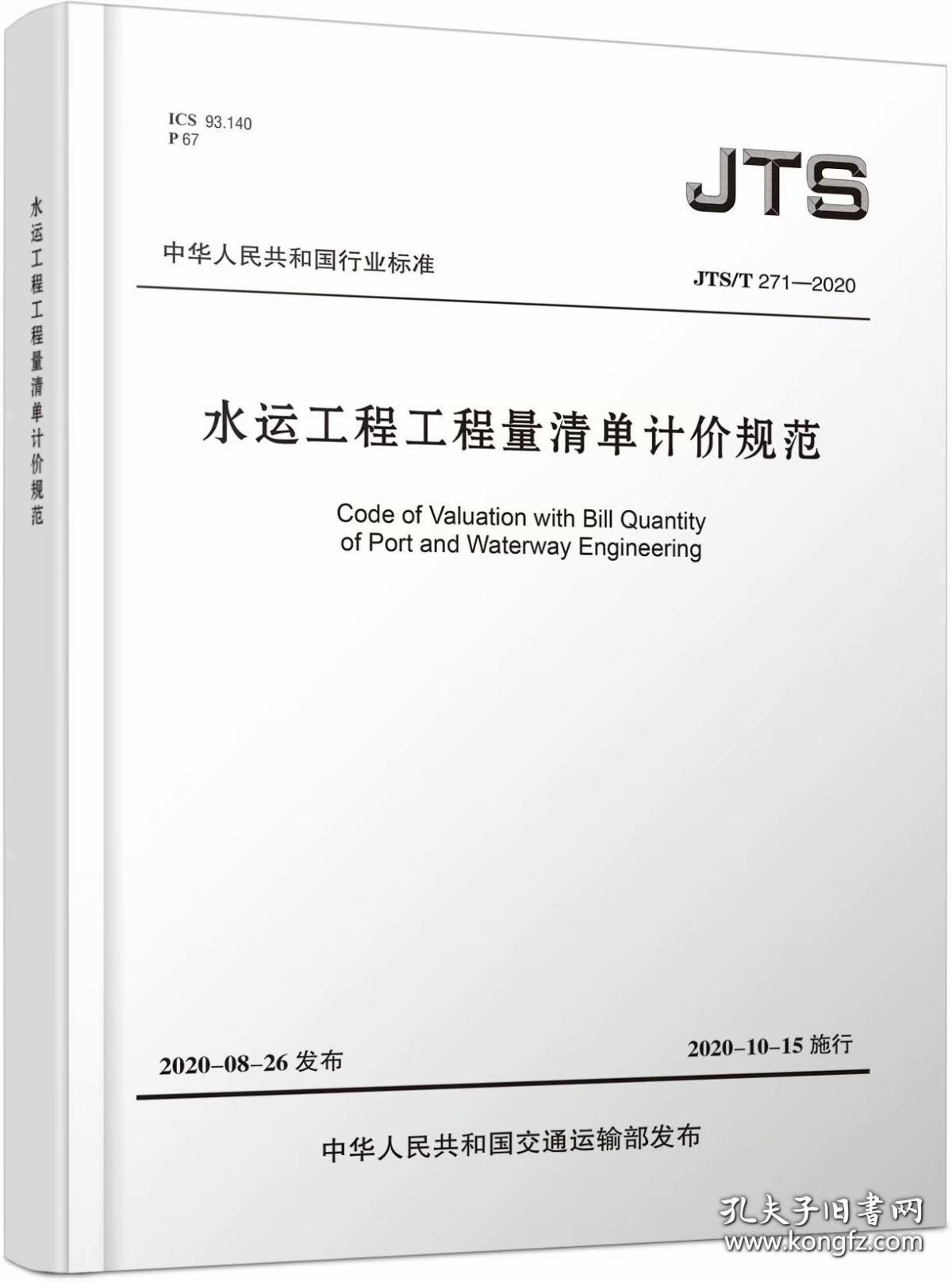 水运工程工程量清单计价规范JTS/T271-2020 代替JTS/T271-2008