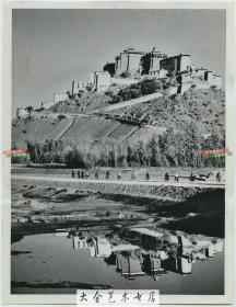1961年河水倒映下的西藏拉萨布达拉宫老照片 23X17.7厘米。