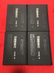 郋园读书志(全4册)
