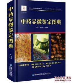 中药显微鉴定图典(四色铜版印刷)