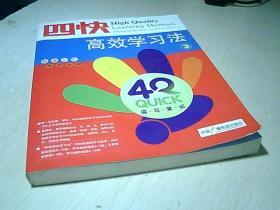 四快高效学习法   3( 无光盘)
