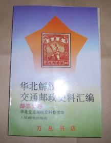 华北解放区交通邮政史料汇编——邮票史卷