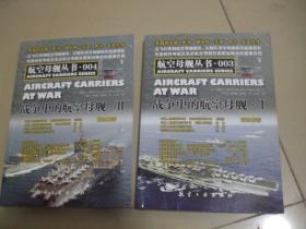 战争中的航空母舰(全2册)
