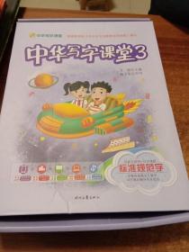 中华写字课堂3(盒装)正版(一共7本)
