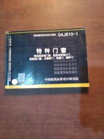 04J610-1特种门窗