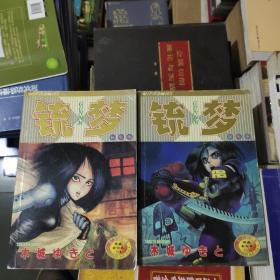 铳梦(卡通版1、2全二册)。
