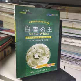 新课标英汉对照名著分级读物:白雪公主(第2级)(1000词汇量)(7、8年级)