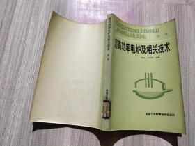 超高功率电炉及相关技术 第一辑
