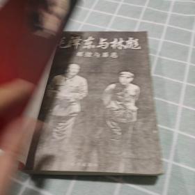 毛泽东与林彪
