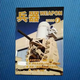 军事历史类:期刊杂志:兵器2008年第8期