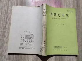 第四纪研究1996年1-4