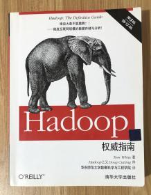 Hadoop权威指南(第3版 修订版)9787302370857