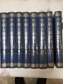 中国古籍总目 史部(全八册合售)