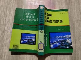 无公害制冷设备选用手册