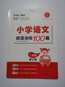 小学语文阅读训练100篇:二年级