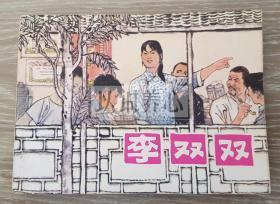 李双双 上美  64开 平装 随手翻 连环画  小人书  贺友直 上海人美 上海 上海人民美术出版社  品相如图 按图发书