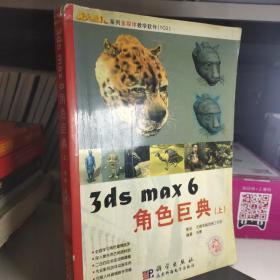 3ds max 6角色巨典.上