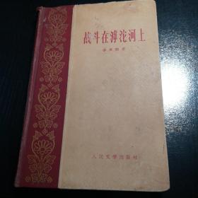 战斗在滹沱河上  精装本  1959年一版一印