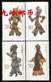 1995-9中国皮影邮票 1套4枚 原胶正品
