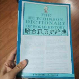 哈金森历史辞典
