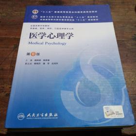 医学心理学(第6版)